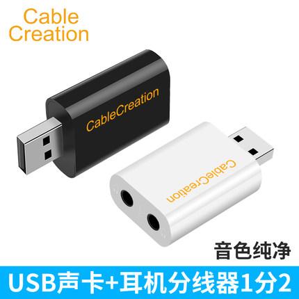 CableCreation USB转耳机麦克风外置声卡+电脑耳机分线器1分2转换器usb转3.5mm耳麦话筒音频输出插口多功能孔