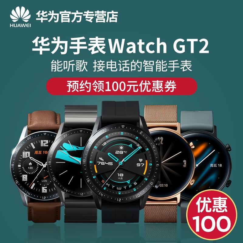 热销216件手慢无【满1000减100】华为手表watch gt2智能3运动防水定位接电话多功能情