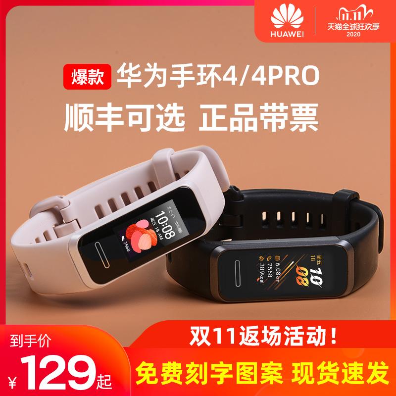 华为手环4 pro智能手环运动e手表