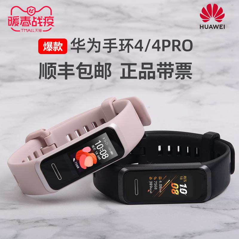 华为手环4 Pro智能手环运动手环防水支付宝NFC版睡眠心率检测计步GPS定位手环5多功能男女智能手表3pro游泳e