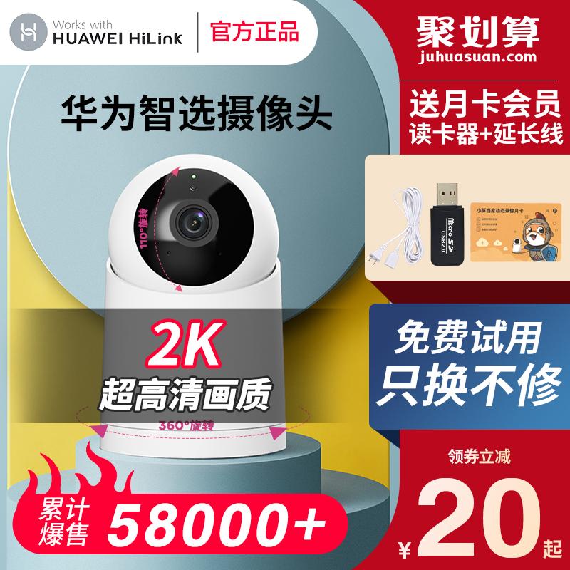 华为智选摄像头监控家用远程手机性价比好不好