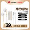 华为原装正品am116入耳式有线耳机值得买吗