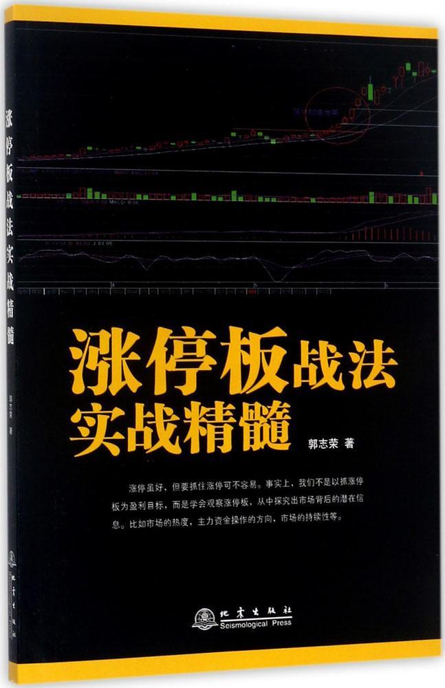 涨停板战法实战精髓 郭志荣 著 股票投资、期货 地震出版社 02