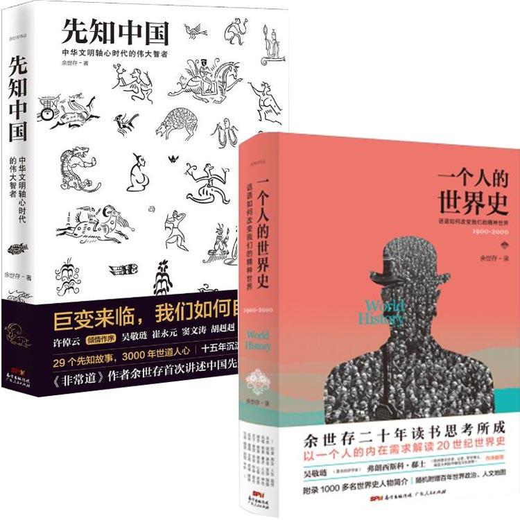 正版包邮 余世存看世界观天下经典套装共2册:先知中国+一个人的世界史 讲述中国先知传统 历史人文时间读物解读世界史畅销书籍