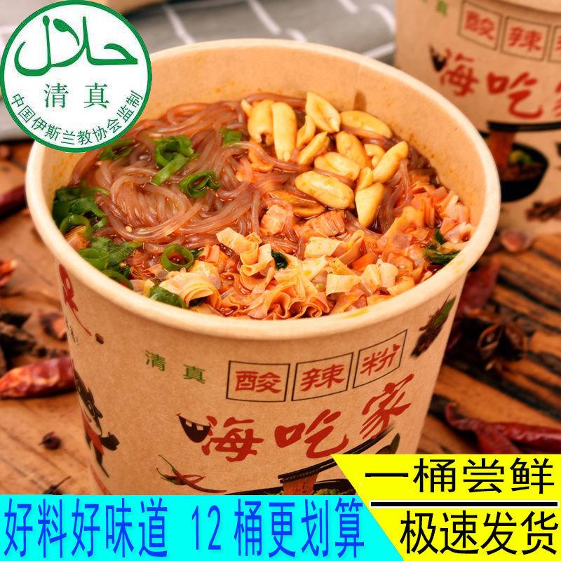 清真酸辣粉夜宵零食6桶整箱回族食品方便速食红薯粉丝细粉米线
