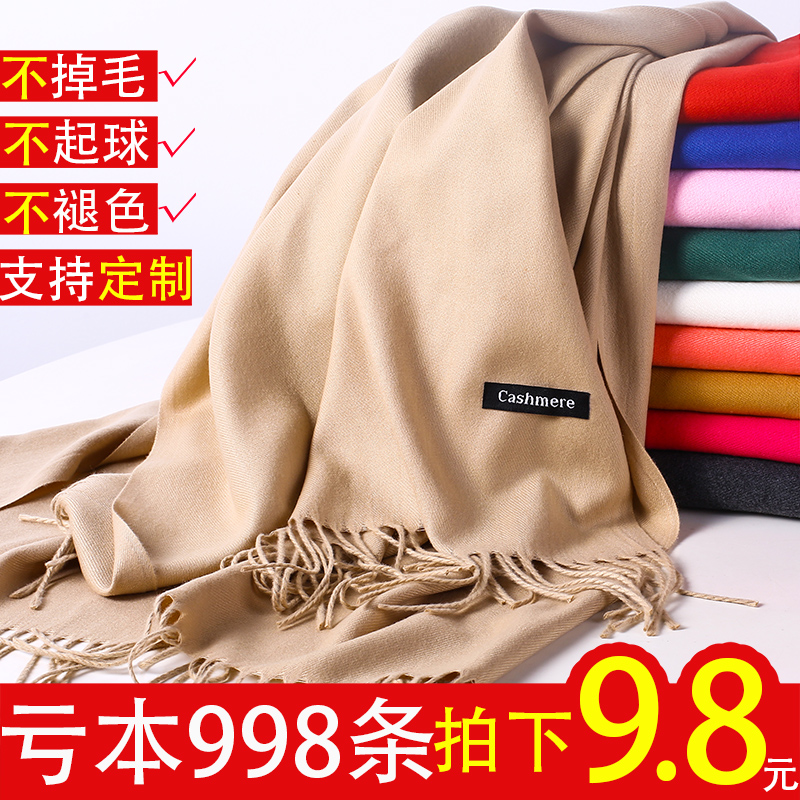 Scarf womens autumn and winter pure color cashmere like shawl dual-purpose scarf with long warm and thickened Chinese Red custom