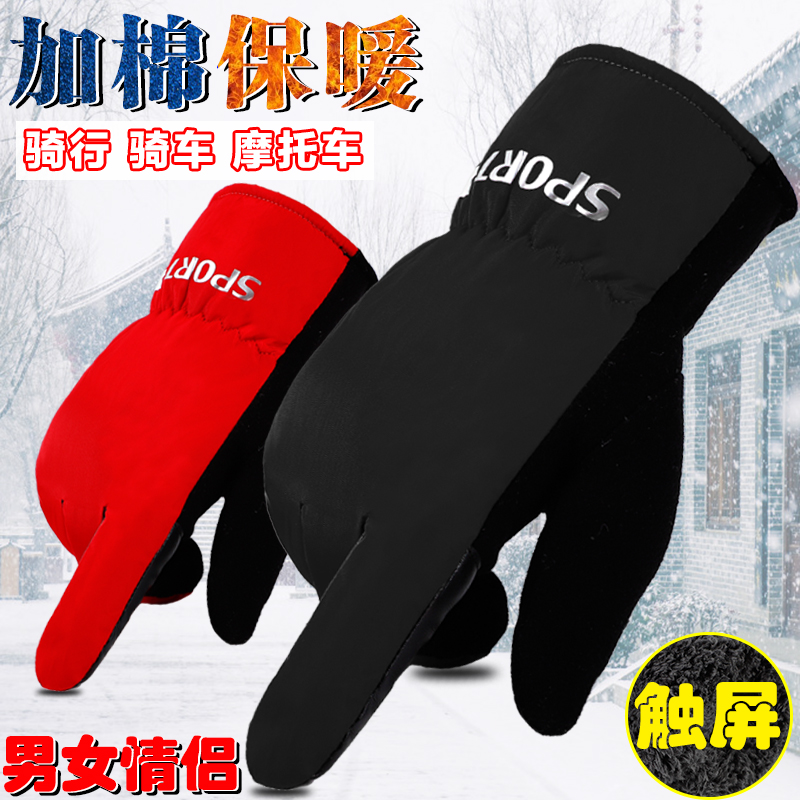 Cotton warm gloves for men riding motorcycles in winter windproof waterproof leather gloves for women riding in winter