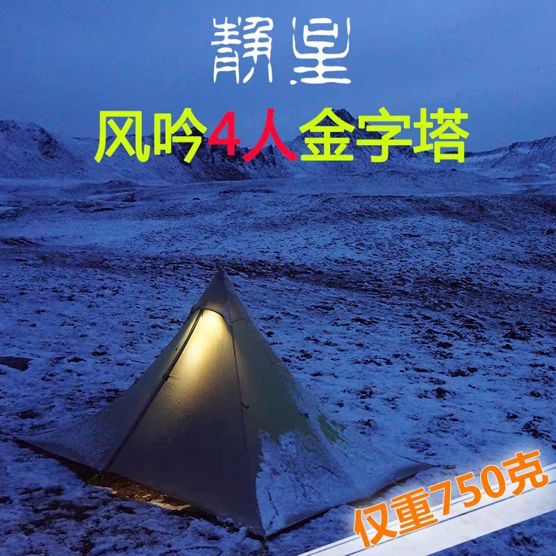 热卖静星风吟4金字塔帐篷抗风防雨骑行高海拔徒步露营聚餐