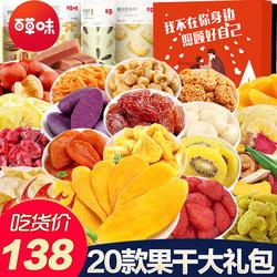 百草味干果零食大礼包超大一整箱芒果干草莓干休闲食品小吃送女友