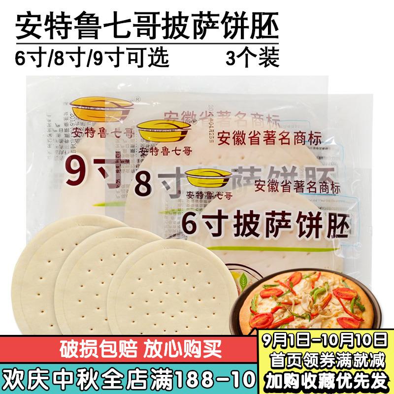 七哥披萨饼底6寸8寸9寸比萨饼皮胚冷冻半成品3个装 烘焙披萨原料