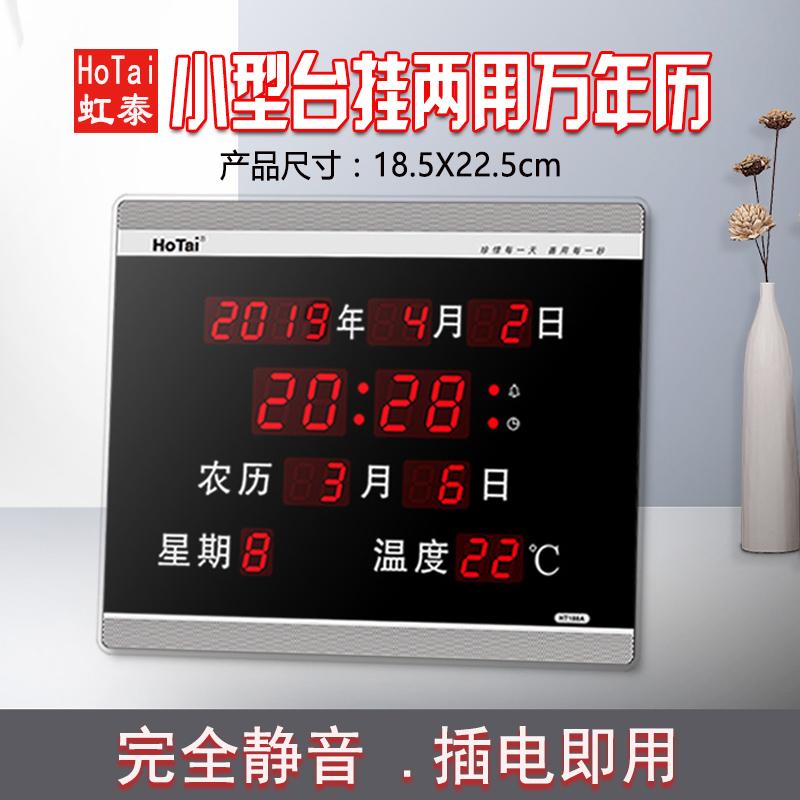 虹泰萬年歷電子時鐘家用小型臺式桌面日歷鐘數字數碼超薄臥室鐘表