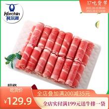 内蒙古草原火锅食材 科尔沁肥牛卷500g 爆品推荐 精品牛肉卷 3袋