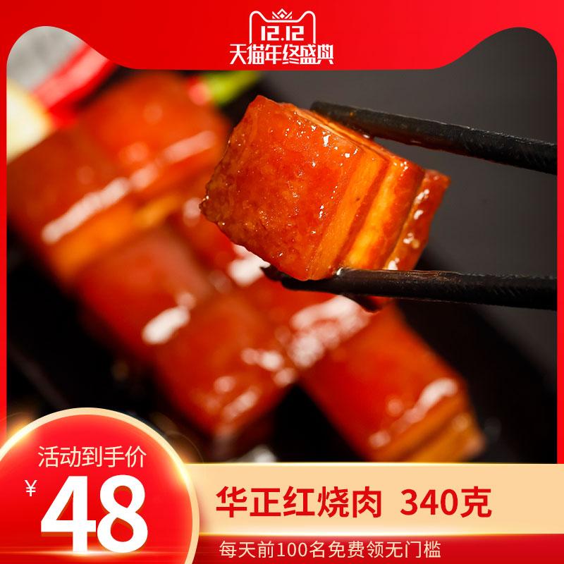 华正精制红烧肉340g熟食卤肉五花肉私房菜东坡肉加热即食