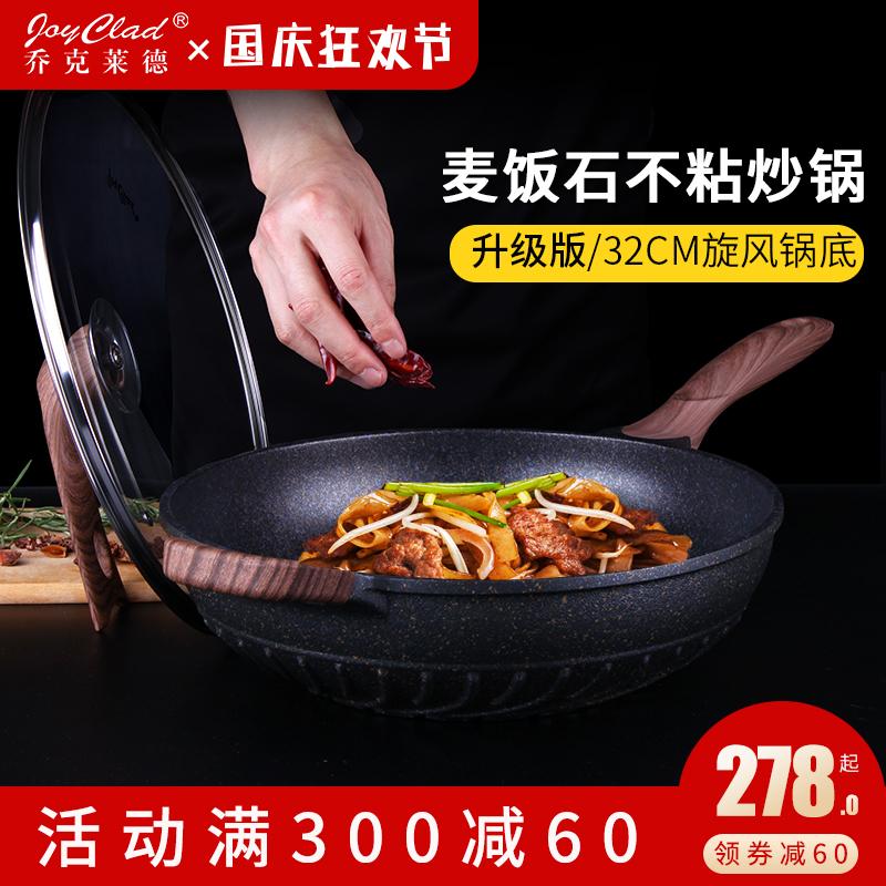 (用40元券)joyclad家用麦饭石平底无油烟炒锅