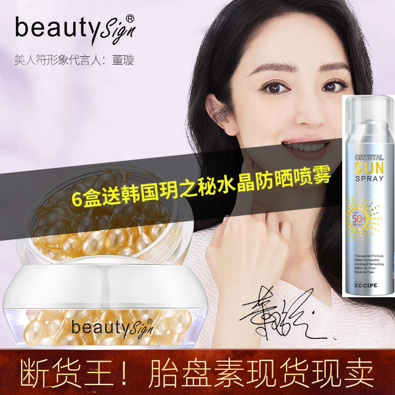 Beauty placenta essence: fullerene sheep placenta plate repair face replenishment small chicken leg granule essence