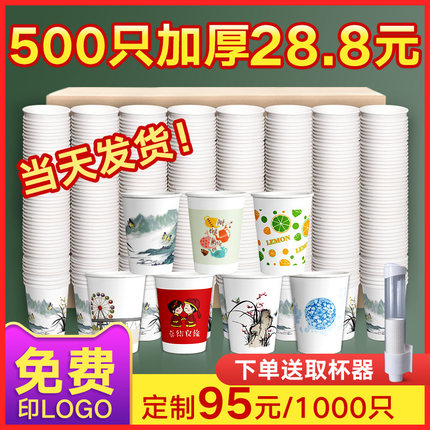 纸杯一次性杯子水杯家用结婚整箱批加厚商用1000只装杯定制印logo