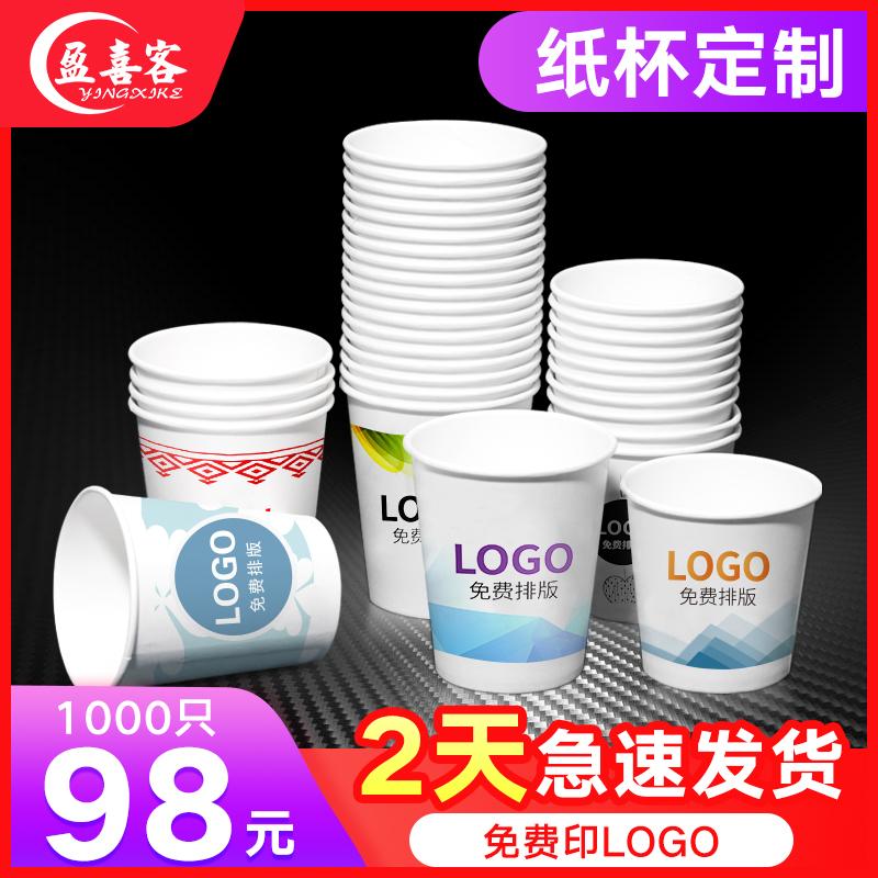 纸杯定制印logo一次性杯子水杯加厚商用一次杯结婚纸杯定做1000只
