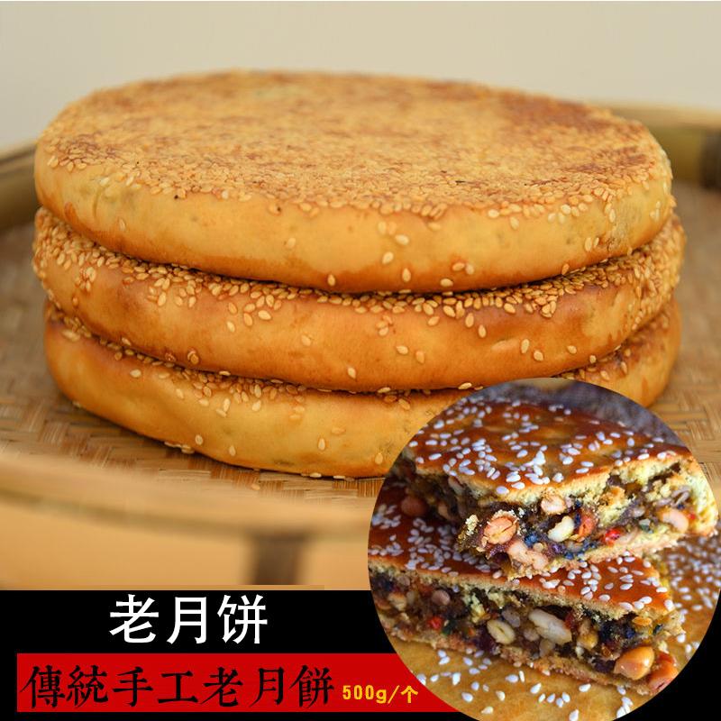 湖南老式靖州月饼2个精品礼盒装怀化五分pk拾特产会同手工五仁柴火芝麻饼