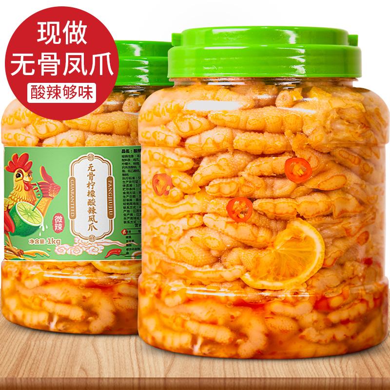 网红柠檬酸辣无骨泡椒即食乌鸡爪子