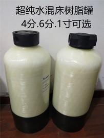 8升12升20升25升超纯水混床树脂罐离子交换树脂抛光树脂罐纯化柱