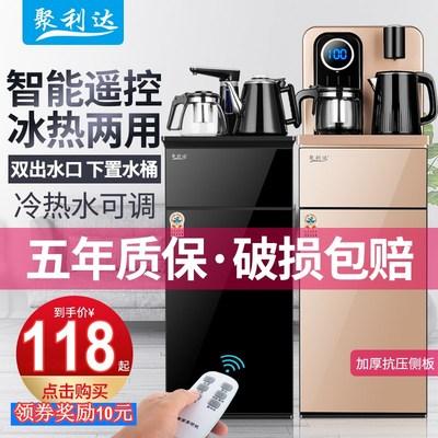 饮水机家用立式下置水桶装水冷热智能台式小型新款全自动茶吧机上