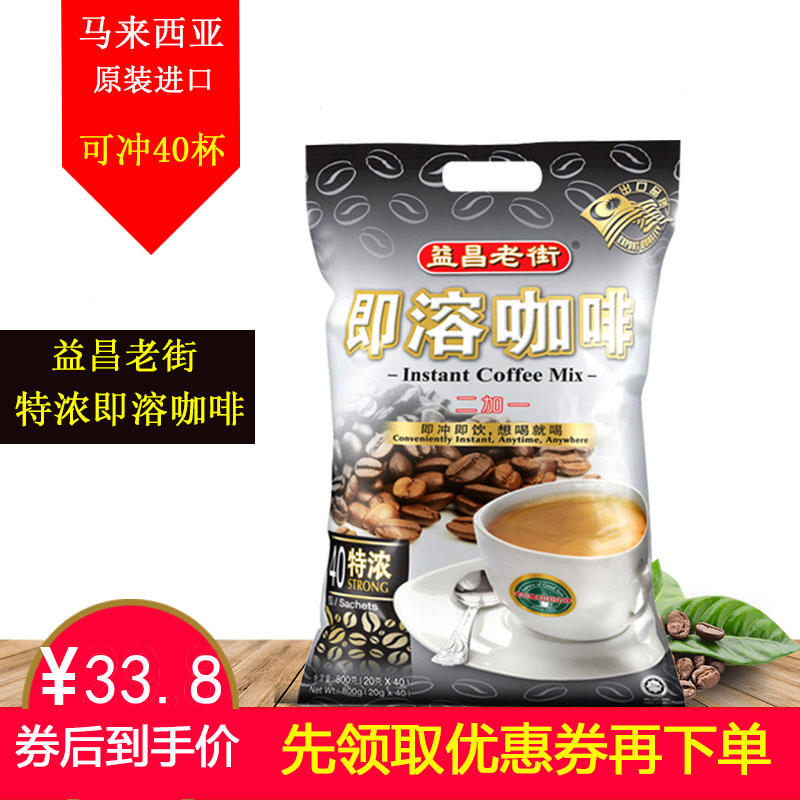 马来西亚进口益昌老街三合一特浓速溶咖啡粉袋装800g40杯