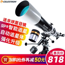 Star Trane astronomical telescope 80dx1000000 high definition professional star watching and sky Observing Jupiter space deep space students