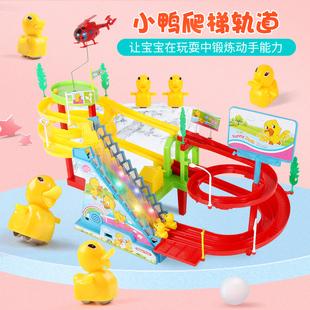 抖音小鸭子爬楼梯轨道玩具小猪上旋转滑滑梯的玩具带声光充电儿童