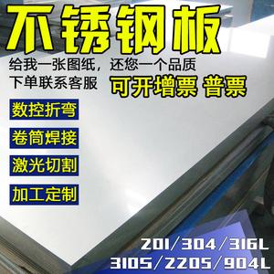 304不锈钢板316l / 310s镜面拉丝