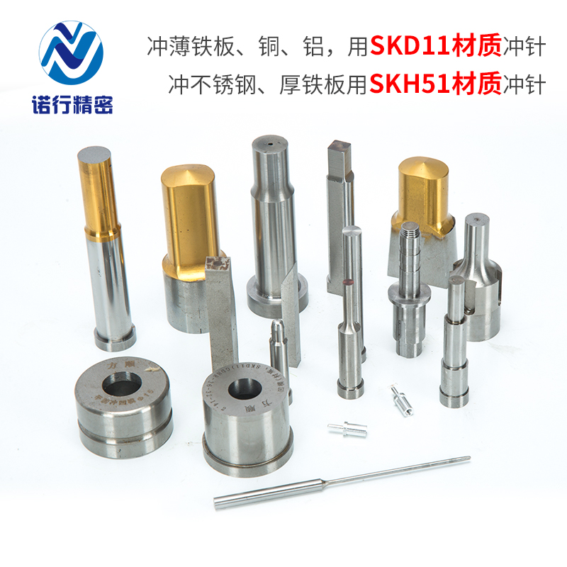 Die punching needle punching punch t punching SKD11 SKH51 stainless steel punching needle non-standard customized Die accessories