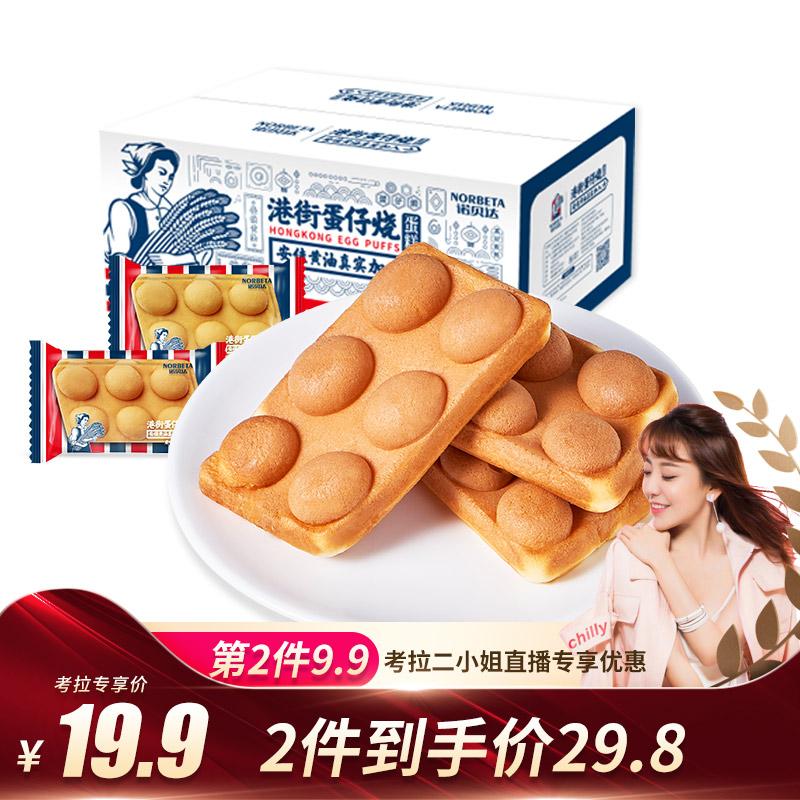 诺贝达港街蛋仔烧蛋糕点面包早餐营养休闲零食品点心网红小吃整箱