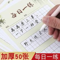 硬笔书法作品纸每日一练小学生练字比赛专用书写练习纸A5田字格