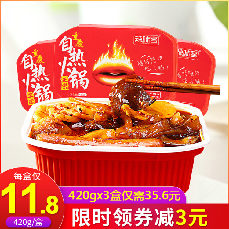 420g*3盒重庆自热麻辣方便宽粉限10000张券