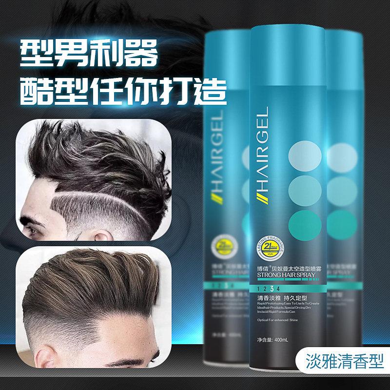 正品保证博倩发胶干胶持久定型蓬松男士头发造型喷雾清香啫喱水膏发泥发蜡