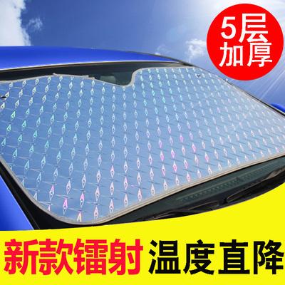 汽车遮阳板防晒隔热帘遮阳挡小车前挡风玻璃罩太阳档遮光垫池谟