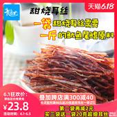 龙耳丝 日本零食鱿鱼丝海鲜小吃原味鱿鱼条即食休闲零食鱿鱼丝