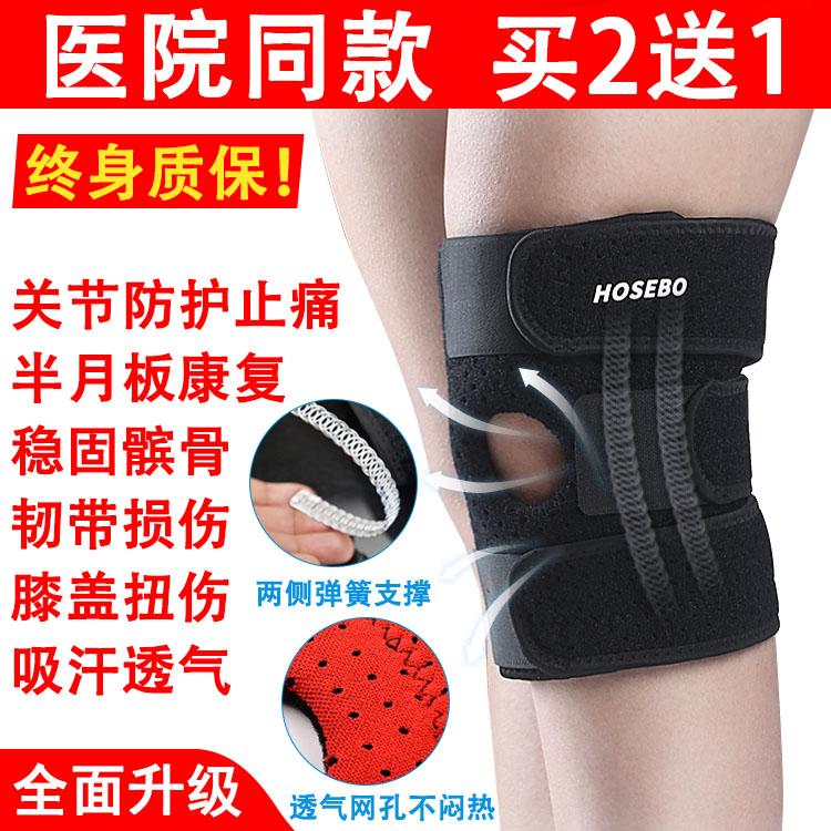 10月21日最新优惠医用半月板护膝运动漆关节损伤修复韧带撕裂神器膝盖康复固定医疗