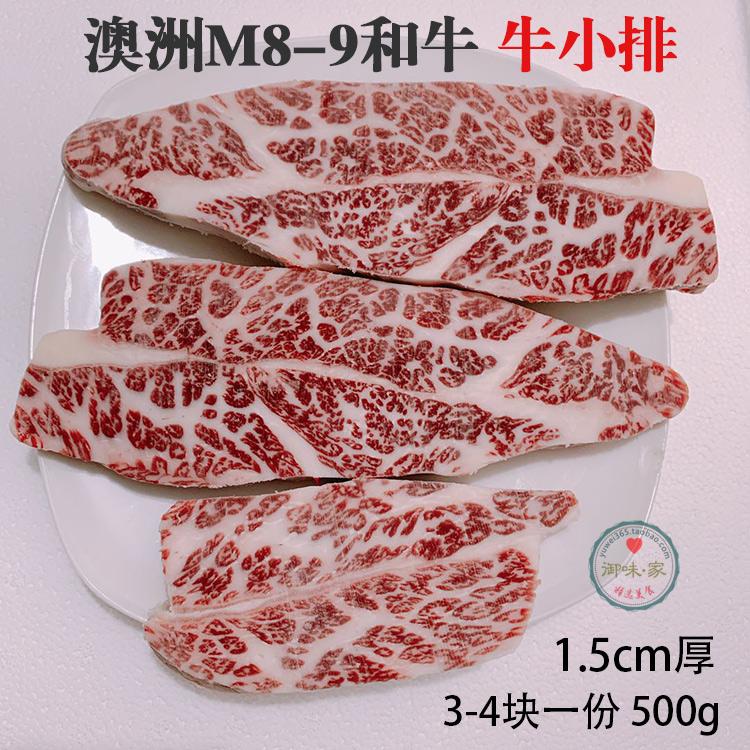澳洲进口M8-9 和牛牛小排 原切未腌制等级类似日本a3雪花牛排500g