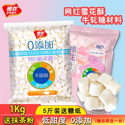 雅谷棉花糖1000g纯白色原味手工diy牛轧糖雪花酥专用原料烘焙材料