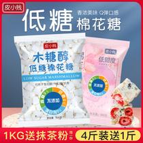 皮小贱木糖醇低糖棉花糖1000g奶枣牛轧糖雪花酥专用烘焙材料原料