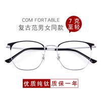 純鈦超輕復古眼鏡近視鏡框女平光防藍光可配有度數眼鏡男潮眼睛架