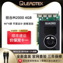丽台NVIDIA Quadro M2000 4G专业图形多屏显卡建模渲染平面设计 P