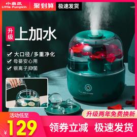 上加水加湿器家用静音卧室大雾量孕妇婴儿小型空气净化器香薰喷雾图片
