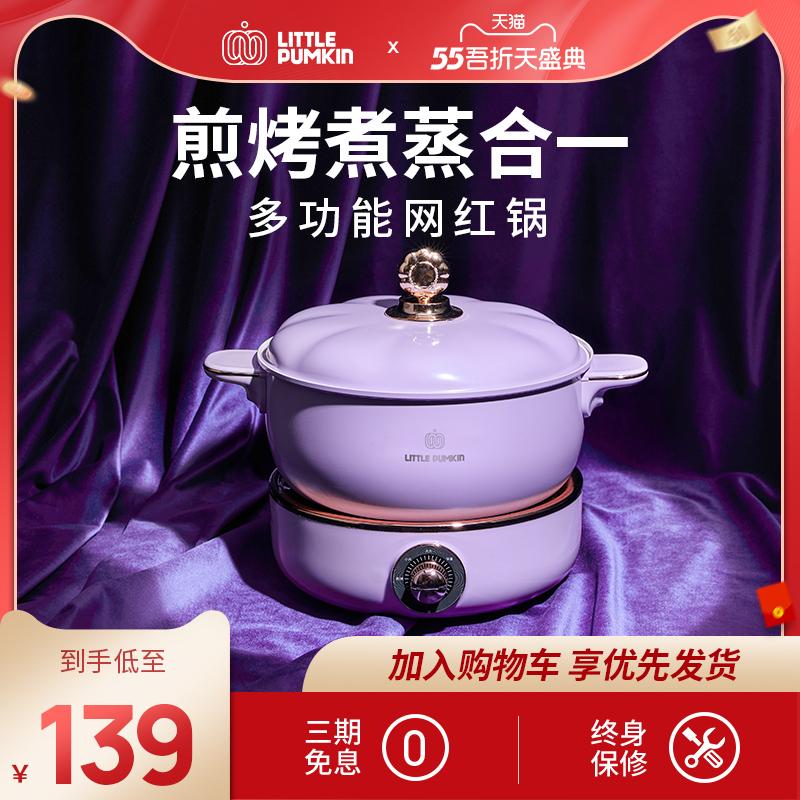 小南瓜多功能家用烧烤分体锅电火锅