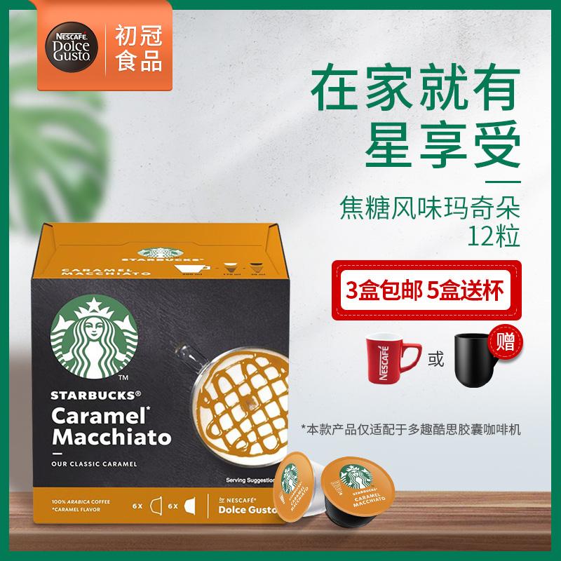 雀巢多趣酷思dolce gusto 星巴克新品胶囊咖啡焦糖风味玛奇朵12粒
