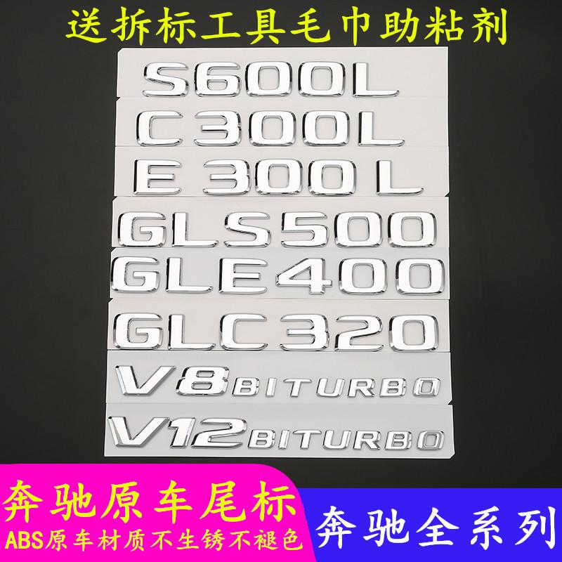 奔驰车标 字标尾标新E级C级S级E300 GLE级字母数字贴4matic改装