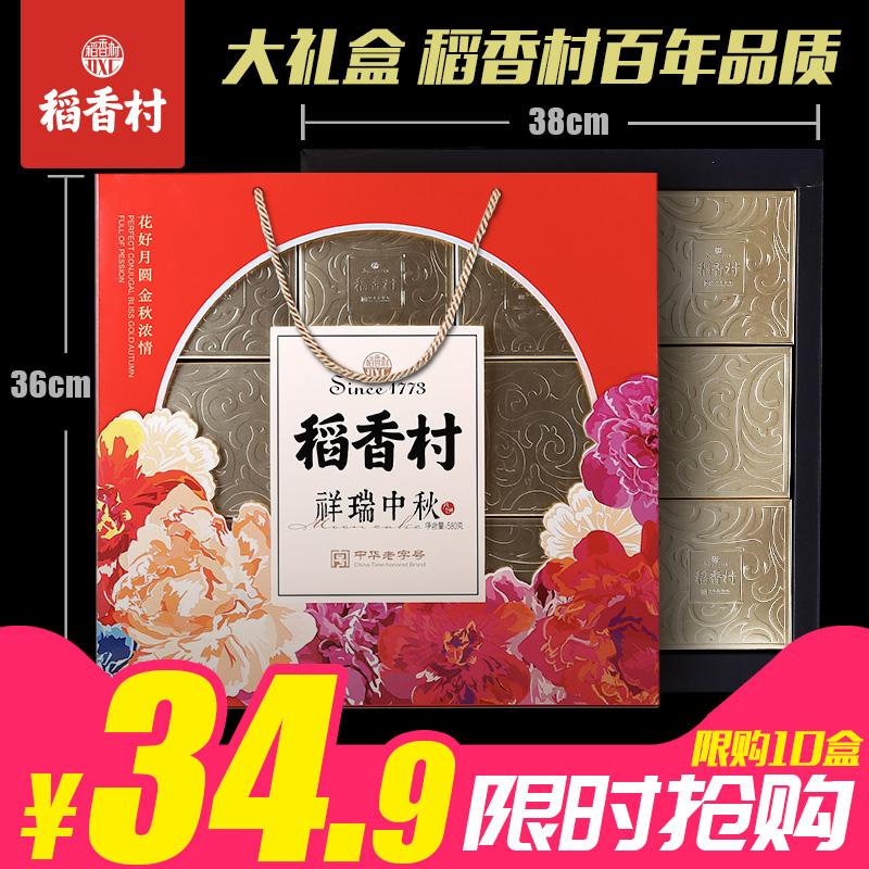 稻香村祥瑞中秋580g中秋月饼礼盒送礼特产糕点老字号