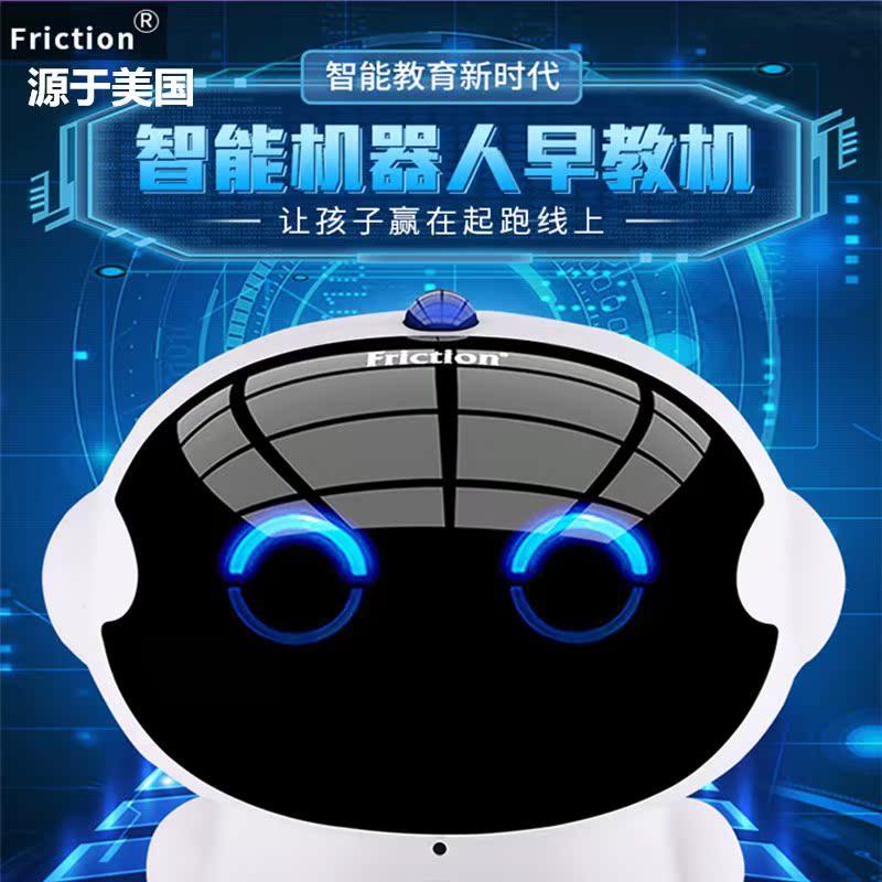 FRICTION美国早教机智能机器人对话语音玩具儿童男女学习教育wifi