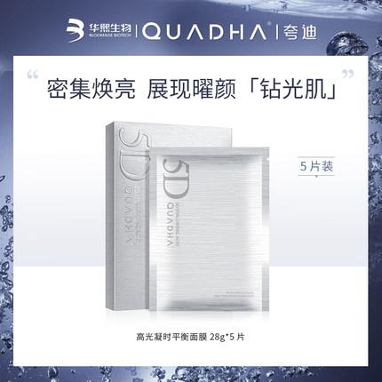 【新品首发】华熙生物夸迪5D玻尿酸高光面膜改善水油平衡紧致面膜