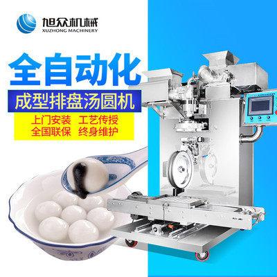 福建VFD-4000型汤圆自动成型排盘一体机 土豆丸子机 包馅汤圆机